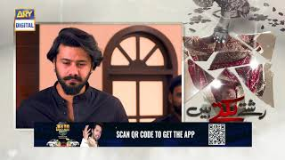 Rishtay Biktay Hain Episode 23 | Teaser | ARY Digital Drama