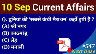 Next Dose #547 | 10 September 2019 Current Affairs | Daily Current Affairs | Current Affair In Hindi