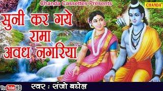सुनी कर गये रामा अवध नगरिया || Sanjo Baghel || Most Popular Shree Ram Bhajan