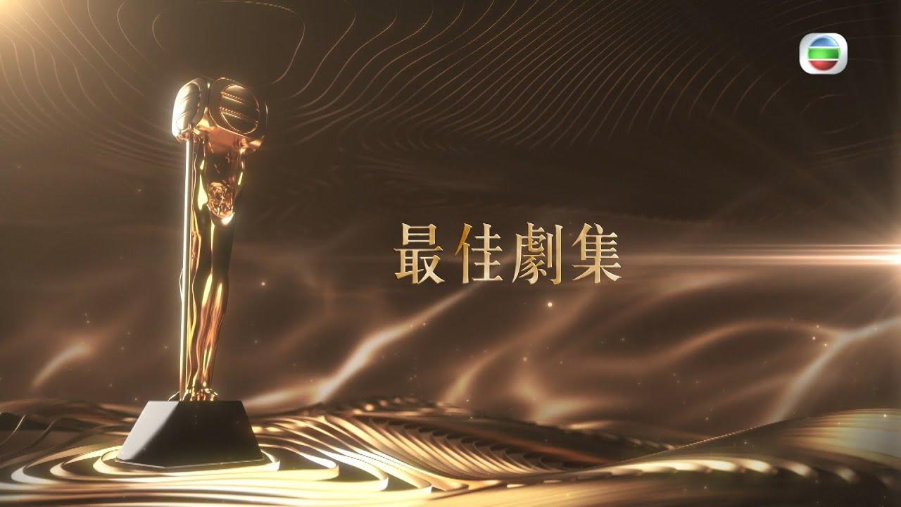萬千星輝頒獎典禮2020 最佳劇集提名名單