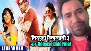 Download निरहुआ हिन्दुस्तानी 3 का #Release Date दिनेश लाल यादव ″ निरहुआ ″ ने किया #Final - Planet Bhojpuri Video