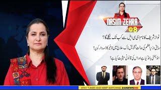 Nawaz Sharif ECL Verdict Decision | | Nasim Zehra @ 8 | 15 Nov 2019