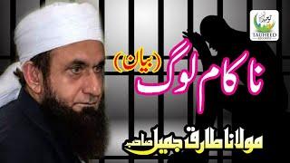 Maulana Tariq Jameel - Nakaam Log - New Islamic Dars O Bayan,Tariq Jameel Sb