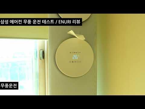 삼성 에어컨 무풍운전 테스트 / Enuri 리뷰