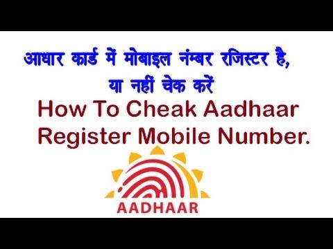 How to Cheak Aadhaar Register Mobile Number, State, Age, Gender.