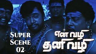 En Vazhi Thani Vazhi - Tamil Movie | Scene 2 | RK | Poonam Kaur