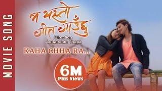 New Nepali Movie -2017/2074   SONG   KAHA CHHA RA   MA YESTO GEET GAUCHHU   Ft. Pooja Sharma,Paul