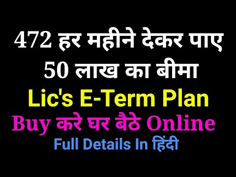 LIC E-Term Plan | Buy Online | Full Details In Hindi | LIC Term Plan | NonSmoker & Aggregate Explain