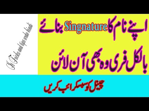how to create your name signature in urdu