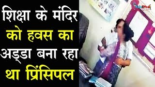 School Principal और दो महिला Teachers का Sex Video Viral | Hoshiarpur, Punjab | Talented India