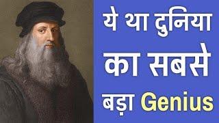 लिओनार्दो दा विंची की ये 19 बातें आप नही जानते | 19 Facts About Leonardo Da Vinci | PhiloSophic