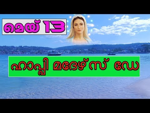 Mothers day special songs malayalam christian # Mother mary special songs on mothers day