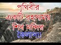 Most Mysterious Shiv Temple in India Bengali