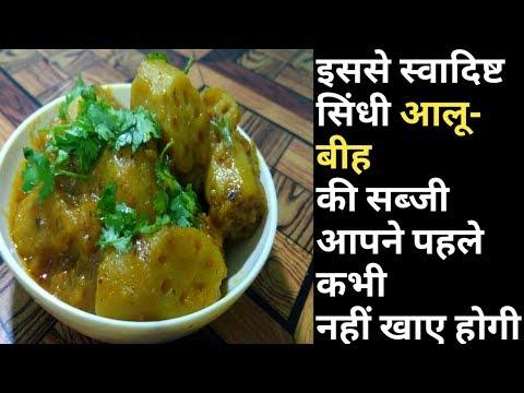 Xxx Mp4 Shadi Wale Aloo Beeh Ki Sabzi आलू बीह की सब्ज़ी कमल ककड़ी की सब्जी 3gp Sex