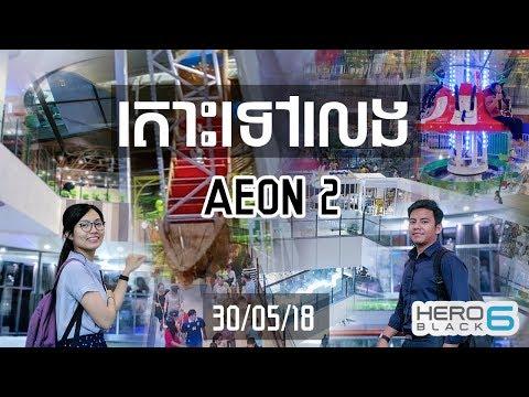 GoPro Hero 6 - AEON 2 - Phnom Penh Cambodia - Let's go to AEON 2