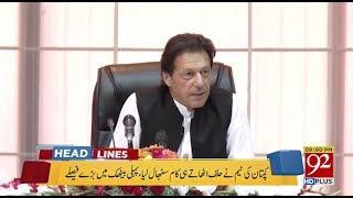 News Headlines   9:00 PM   20 August 2018   92NewsHD