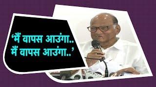 Sharad Pawar ने उड़ाया Devendra Fadnavis का मजाक