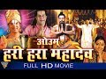 Download Om Hari Hara Mahadeva South Indian Hindi Dubbed Full Movie | Sai Kumar, Thara || Eagle Devotional MP3,3GP,MP4