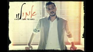 איתי לוי - כמעט שיר אהבה   Itay Levi - Kimat Shir Ahava
