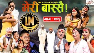Meri Bassai | मेरी बास्सै | Ep - 725 | October 19, 2021 | Nepali Comedy | Daman, Surbir | Media Hub