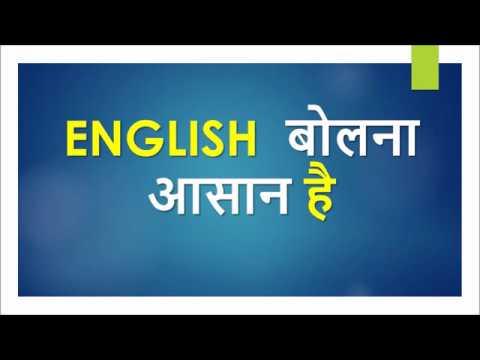 English  बोलना आसान है