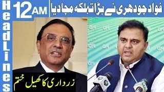 Fawad Chaudhary Hits Back at Zardari   Headlines 12 AM   6 December 2018   Dawn News