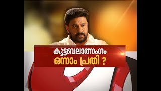 Dileep to turn first accused in Actress Molestation Case?   News Hour 18 Oct 2017