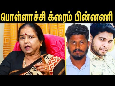 Xxx Mp4 கொடூரத்தின் உச்சம் Thilagavathy IPS Reveals About Pollachi Issue Interview 3gp Sex