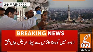First Death from Coronavirus in Lahore reported | Patient age was 57 | 24 march 2020