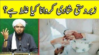 Zina Bil Raza Kay Baad Apas Main Nikah, Larki Ka Bagher Wali