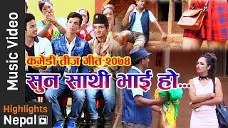 Suna Sathi Bhai Ho | New Nepali Comedy Teej Song 2017/2074 | Purna Kala BC, Bir Singh Sunar