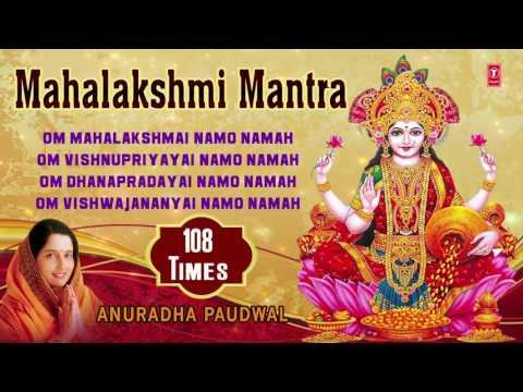 Laxmi Gayatri Mantra Chanting by Brahmins   Om Mahalaxmi Cha