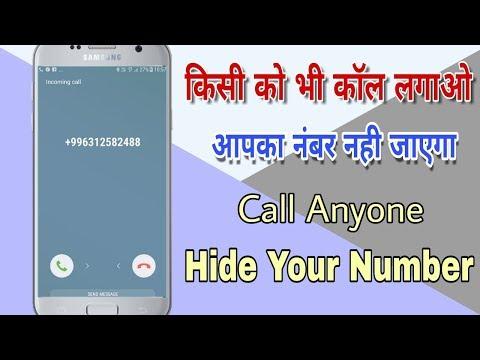 किसी को भी Call लगाओ आपका No. नहीं जायेगा - Hide Your Number During Call