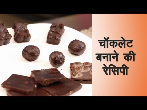 Homemade Chocolate Recipe in Hindi चॉकलेट | How to make Chocolate at Home with Cocoa Powder