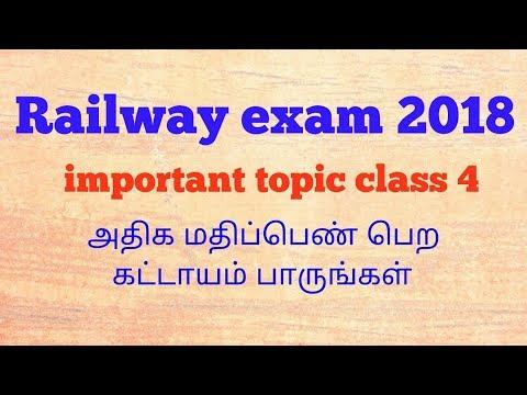 Railway exam 2018 | important topic அளவியல் | MENSURATION part 4 (alaviyal) by iGriv