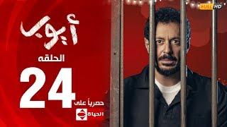 مسلسل أيوب بطولة مصطفى شعبان – الحلقة الرابعة و العشرون (٢٤) |  (Ayoub Series ( EP 24