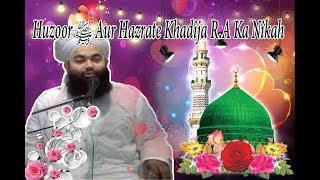 Huzoor ﷺ Aur Hazrate Khadija R.A Ka Nikah By Sayyed Aminul Qadri Sb