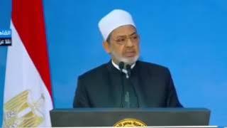 #x202b;كلمة حق لشيخ الأزهر د/ أحمد الطيب أمام الرئيس والمسؤولين جميعا#x202c;lrm;