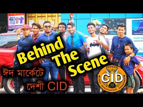 Xxx Mp4 দেশী CID বাংলা PART 24 Uncut Of Eid Market A Desi Cid Free Comedy Video Online New Funny 3gp Sex