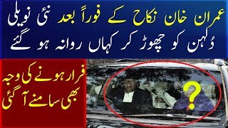 Where are  PTI chireman imran khan after got Merried