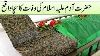Hazrat Adam A.S ki wafat ka Qissa- Death Story of Prophet Adam A.S in Urdu - 2017