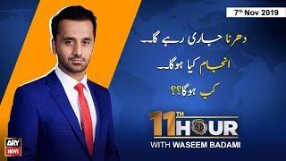 11th Hour | Waseem Badami | ARYNews | 7 November 2019