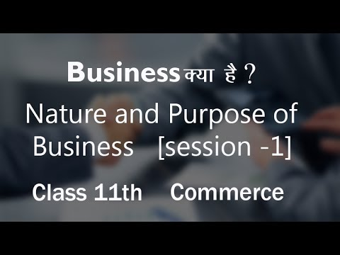 [hindi] Class 11th - Nature and purpose of Business Session 1..