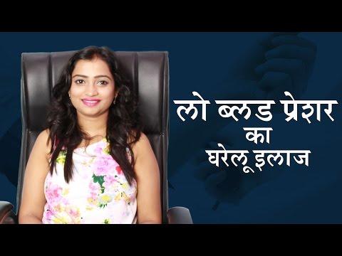 लो ब्लड प्रेशर का घरेलू इलाज | Home Remedies for Low Blood Pressure in Hindi | Low BP Treatment