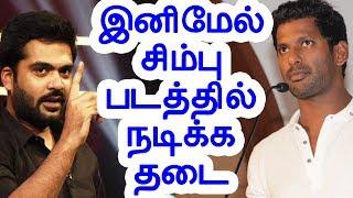 இனிமேல் சிம்பு படத்தில் நடிக்க தடை  | Tamil cinema news | Cinerockz
