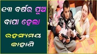 Odia Sex Kahani Maa Pua 3GP Mp4 HD Download