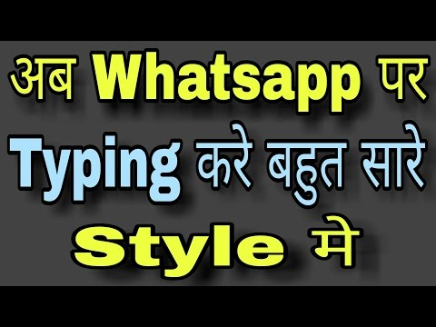 How to stylish and fancy typing in WHATSAPP ( HINDI )