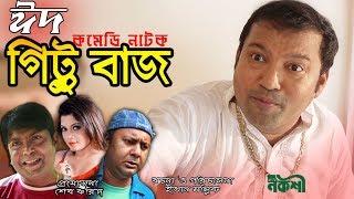 Gittu Baz Eid Comedy Drama   গিট্টু বাজ   Siddik, Tomal, Arfan Ahmed,  Jannat Rupu, Evan Mallik