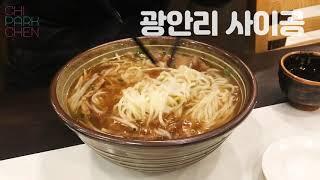 Download 광안리 맛집 ″사이공″ Korea busan food Video
