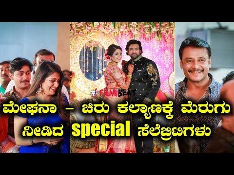 ಮೇಘನಾ-ಚಿರು ಮದುವೆಗೆ ಬಂದ  ವಿಶೇಷ ಅತಿಥಿಗಳು ಇವರೇ ನೋಡಿ  | Filmibeat Kannada
